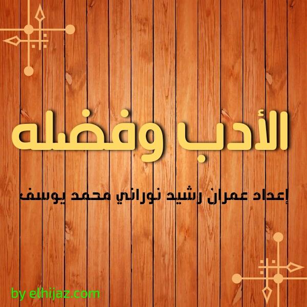 adab elhijaz