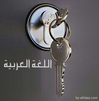 pentingnya-bahasa arab elhijaz